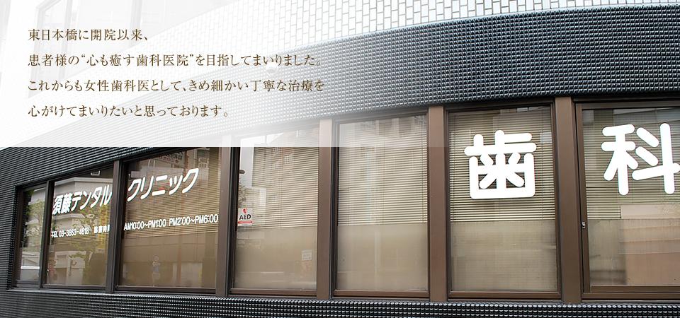 """東日本橋に開院以来、患者様の""""心も癒す歯科医院""""を目指してまいりました。これからも女性歯科医として、きめ細かい丁寧な治療を心がけてまいりたいと思っております。"""